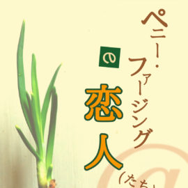 ペニー・ファージングの恋人(たち)
