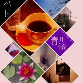 喫茶エリザベート